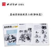 基础素描教程第2册 静物篇 素描静物临摹书 临摹写生练习课程 素描书籍 素描基础教程 静物素描 西泠印社出版社