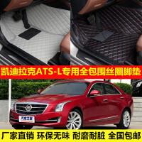 凯迪拉克ATS-l车专用环保无味防水易洗超纤皮全包围丝圈汽车脚垫