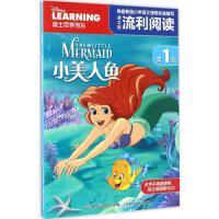 小美人鱼 美国迪士尼公司 著;童趣出版有限公司 编