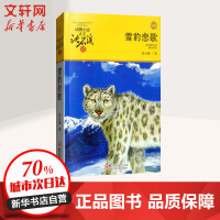 雪豹悲歌 升级版 浙江少年儿童出版社