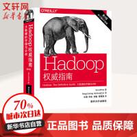 Hadoop指南(第4版,修订版,升级版) (美)汤姆・怀特(Tom White) 著;王海,华东,刘喻 等 译 累计