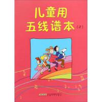 儿童用五线谱本(2) 正版 本社 9787539654485