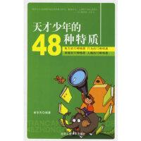 天才少年的48种特质 崔华芳 北京工业大学出版社