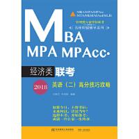 义博! 2018MBA MPA MPAcc・经济类联考英语(二)高分技巧攻略