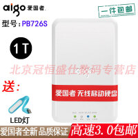 【支持礼品卡+送LED灯包邮】爱国者 PB726S 1T 无线移动硬盘 1TB PB726升级版 高速USB3.0 充