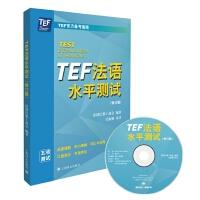 正版全新 TEF法语水平测试(修订版) 法国巴黎工商会