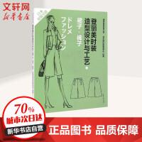 登丽美时装造型设计与工艺(3) 裙子・裤子 日本登丽美服装学院 编著;袁观洛 等 译