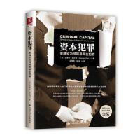 正版促销中xz~资本犯罪:金融业为何容易滋生犯罪 9787300237404 【英】史蒂芬・普拉特(Stephen P