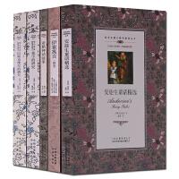 英汉对照经典名著 安徒生童话精选 伊索寓言 希腊神话故事 血的研究 巴斯克维尔的猎 5册套装 中国对外翻译出版有限公司