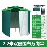 钓鱼用的伞 钓鱼伞2.2米万向防雨防晒钓鱼遮阳伞鱼伞围布伞帐篷伞秋冬伞HW