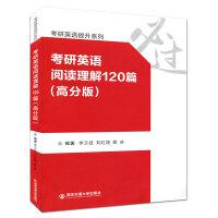 西安交大:考研英语阅读理解120篇(高分版)(考研英语提升系列)