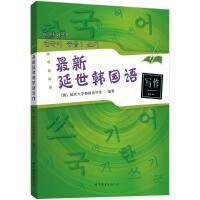 *延世韩国语写作 世界图书出版公司