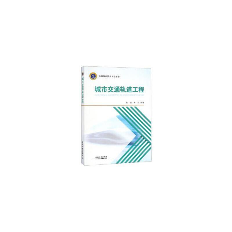 城市交通轨道工程 正版  陈嵘,韦凯  9787113237929
