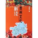 贵州文化解读 史继忠 贵州教育出版社