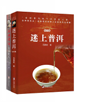 现货普洱茶2册套装 2018钻石版迷上普洱+经典普洱名词释义 品味普洱茶魅力与文化释义基础知识生熟茶辨识储存知识历史产区