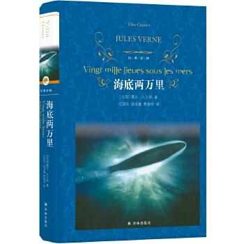"""经典译林:海底两万里(教育部部编教材初中语文七年级下必读) """"科幻小说之父""""凡尔纳的代表作"""