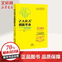 ZARA的创新革命 广东经济出版社
