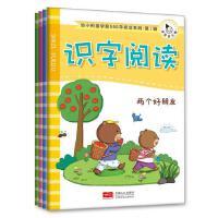 识字阅读.两个好朋友全4册0-3-6岁早教阅读书
