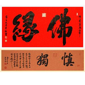 孟子凡《佛缘》《慎独》北京榜协副秘书长