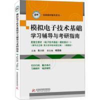 模拟电子技术基础学习辅导与考研指南(第三版)(陈大钦)