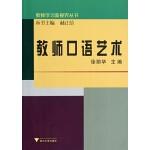 教师口语艺术/教师学习新视界丛书
