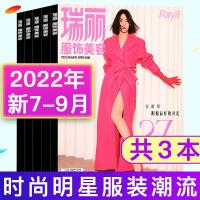瑞丽服饰美容杂志4本打包2016年7/8/9月时尚女士潮流服装搭配技巧美容化妆方法杂志过期刊
