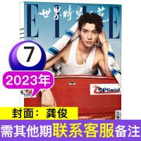 瑞丽服饰美容杂志2本打包2017年9月+2016年7月时尚女士潮流服装搭配技巧美容化妆方法杂志过期刊