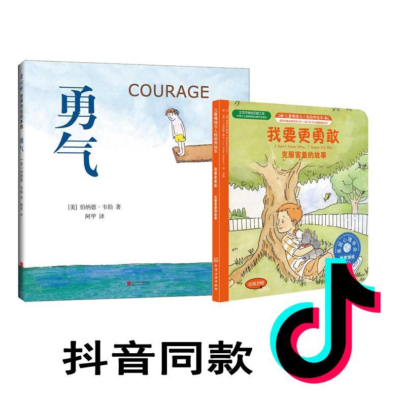 我要更勇敢+勇气绘本抖音同款新华书店正版书籍儿童故事书3-6岁培养孩子情商小学低年级 化学工业出版社 等 【文轩正版图书】