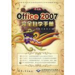 中文版Office 2007自学手册(1DVD) 李少勇,刘峥,张云 编著 北京希望电子出版社 97878024825