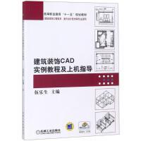 建筑装饰CAD实例教程及上机指导/伍乐生/高等职业教育十一五规划教材 机械工业出版社