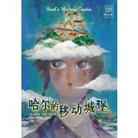 【新书店正版】哈尔的移动城堡 [英国] 戴安娜韦恩琼斯 上海文艺出版社