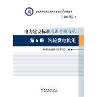 创建电力优质工程策划与控制7系列丛书 电力建设标准培训考核清单(2015版) 第5册 汽轮发电机组