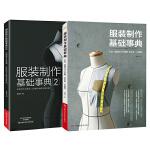 服装制作基础事典(套装全2册)
