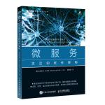 微服务 灵活的软件架构