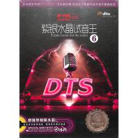DTS紫银水晶试音王12-文静宁 发烧友CD( 货号:1528063460008523)