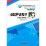 基础护理技术(临床案例版) 9787568007924 陈丽,张少羽;周琳 【华中科技大学出版社】