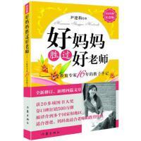 好妈妈胜过好老师(纪念版) 作家出版社 尹建莉新华书店正版图书