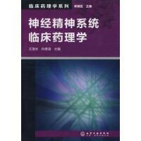 【二手书9成新】临床药理学系列--神经精神系统临床药理学 孙德清 化学工业出版社 9787122073693