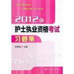 【新书店正版】2012年护士执业资格考试习题集 崔景晶 化学工业出版社