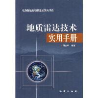 【新书店正版】地质雷达技术实用手册,薄会申,地质出版社9787116050150
