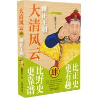 大清风云:雍正王朝