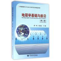 地层学基础与前沿 中国地质大学出版社有限责任公司