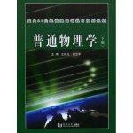 【旧书二手书8成新】普通物理学下册 王殿元 谢卫军 同济大学出版社 9787560838243