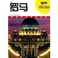 罗马:中国唯一授权中文环球旅行精选指南