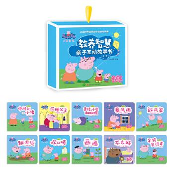 小猪佩奇教养智慧亲子互动故事书(套装共10册) (小猪佩奇全新故事,爸爸妈妈和宝宝一起互动 培养孩子的良好行为习惯,绿色环保,防水耐撕,这还是一本可以陪孩子洗澡的书喔)