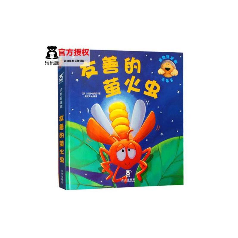 精装 乐乐趣动物捉迷藏立体书 0123456岁幼儿童中英双语3d场景绘本