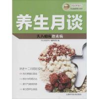 养生月谈(精选版) 上海科学技术出版社