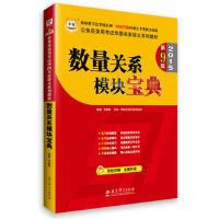 2015版公务员录用考试华图名家讲义系列教材数量关系模块宝典第9版国家公务员考试用书2015