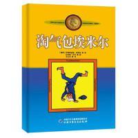 【旧书二手书8新正版】林格伦作品集美绘版――淘气包埃米尔 (瑞典)林格伦 9787500794134 中国少年儿童出版社