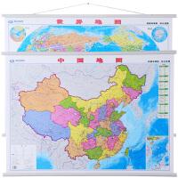 【学生用图】2017全新版 中国地图 世界地图 我爱地理版 防水挂图 1.1米x0.8米 中小学生地理学习挂绳挂图 高清 正版